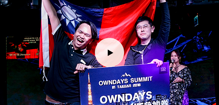 OWNDAYS SUMMIT IN TAIWAN 2018 Report