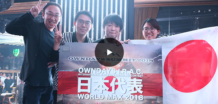 OWNDAYS YEAR END PARTY 2017 動画