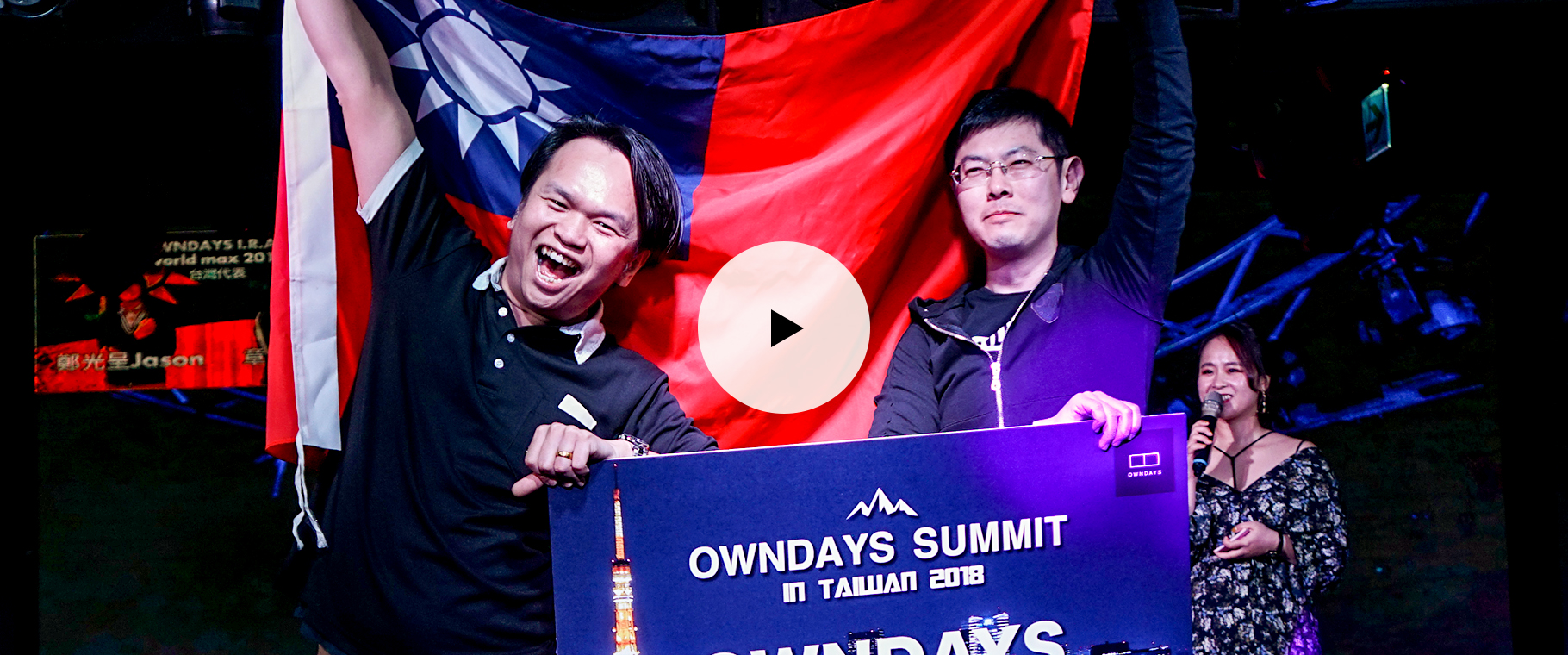 OWNDAYS SUMMIT IN TAIWAN 2018 動画